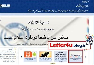 جنبش letter۴u «نامهای برای تو» آغاز به کار کرد