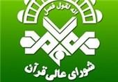 """کرسیهای تلاوت اذانگاهی شورای عالی قرآن اعلام شد/ یکشنبهها در """"خبرگزاری تسنیم"""""""