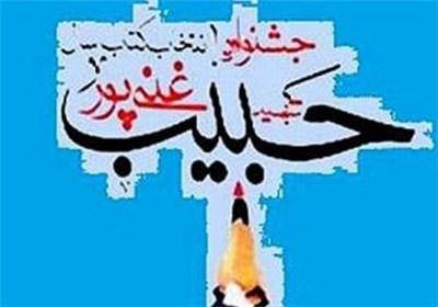 نامزدهای بخش رمان هفدهمین جشنواره شهید حبیب غنی پور معرفی شدند