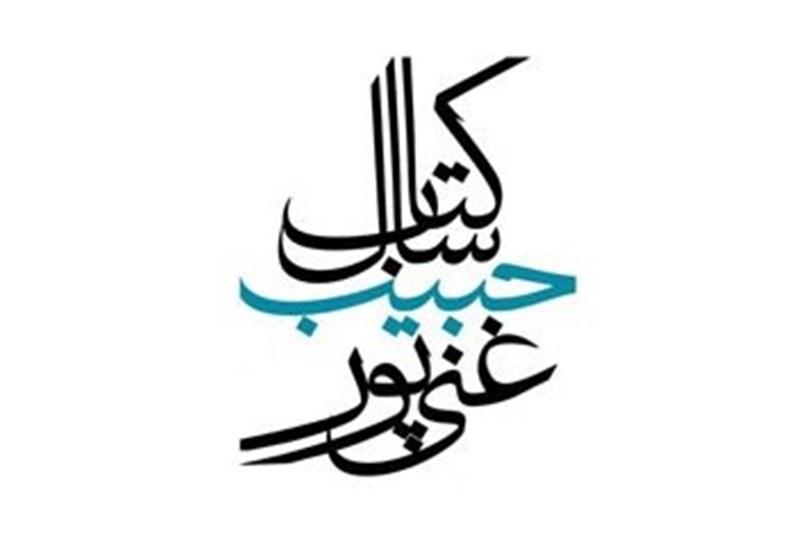 ایجاد تغییرات جدید در جایزه کتاب سال شهید غنیپور+ اسامی داوران