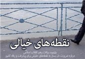 «نقطههای خیالی» کلیپ صوتی بیانات امام خامنهای درباره مذاکرات ▶