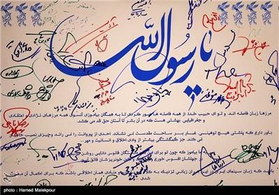 بیانیه محکوم کردن اهانت به پیامبر اکرم(ص) با امضای سینماگران