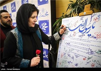 امضای بیانیه محکوم کردن اهانت به پیامبر اکرم(ص) توسط ریما رامینفر