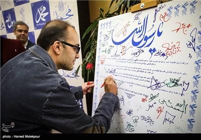 امضای بیانیه محکوم کردن اهانت به پیامبر اکرم(ص) توسط روح الله حجازی کارگردان فیلم مرگ ماهی