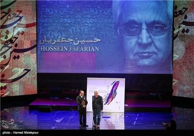 بزرگداشت حسین جعفریان در مراسم افتتاحیه سی و سومین جشنواره بینالمللی فیلم فجر