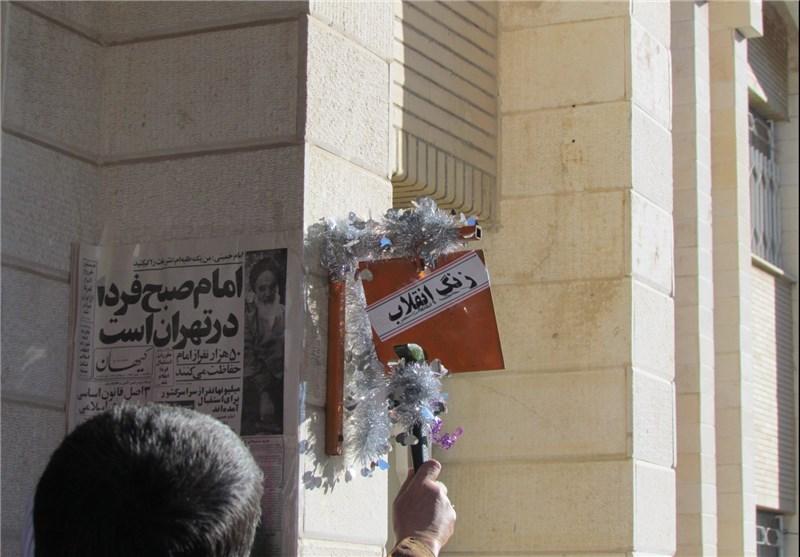 زنگ انقلاب در مدارس استان مازندران نواخته شد