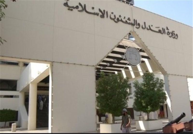 Bahreyn Adalet Bakanlığı Vaad Cemiyetini Tasfiye Etmek İstiyor