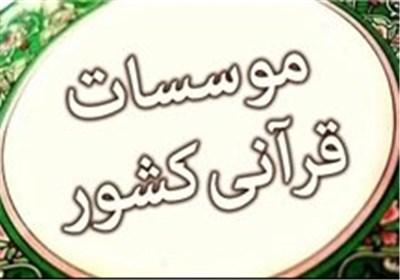 موسسات قرآنی