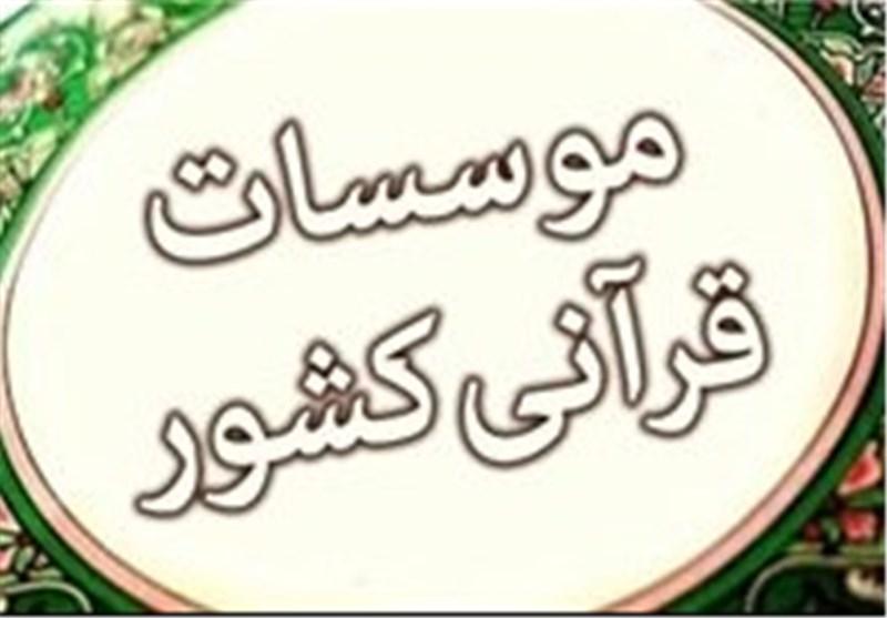 اعطای وام قرضالحسنه به موسسات قرآنی مناطق زلزله زده