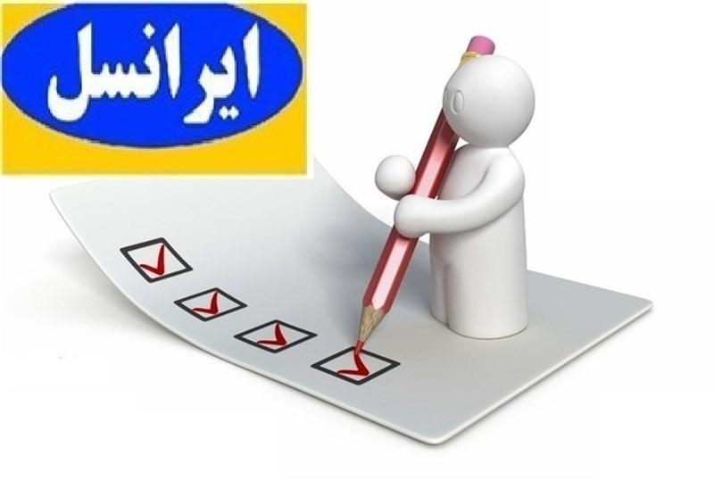 خط و نشان قاضی سراج برای ایرانسل