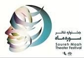 لغو اجرای یک نمایش در جشنواره سوره ماه