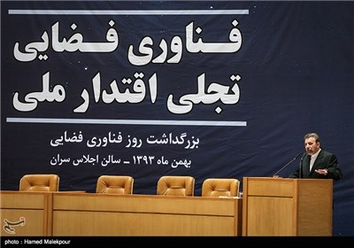 سخنرانی محمود واعظی وزیر ارتباطات و فناوری اطلاعات در مراسم بزرگداشت روز فناوری فضایی