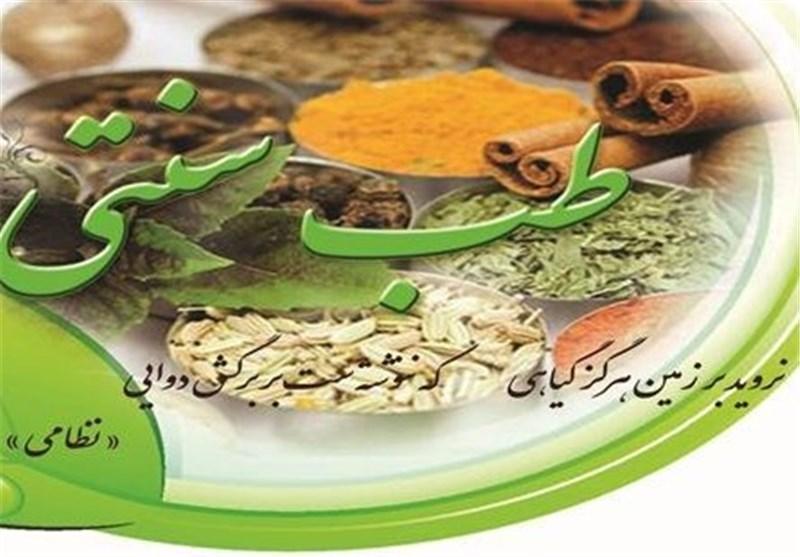 خواص سرکهشیره از منظر طب سنتی