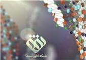 حمایت از کالای ایرانی شبکه افق به کیف و کفش رسید