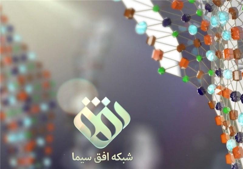 تکلیف شبکه افق مشخص میشود/ انتصاب جلال غفاری قدیر