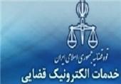 نخستین دفترخدمات الکترونیک قضایی بوشهر افتتاح شد