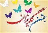 جشن گلریزان آزادسازی زندانیان جرائم غیرعمد نمین برگزار میشود