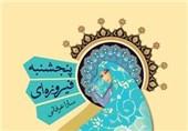 «پنجشنبه فیروزهای» به چاپ هفتم رسید