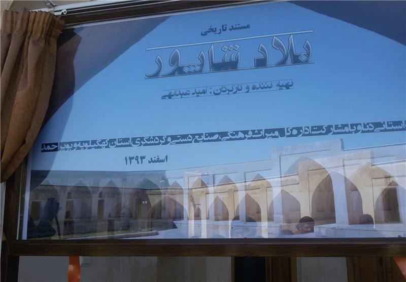 مستند فیلم تاریخی «بلادشاپور» در دهدشت کلید خورد