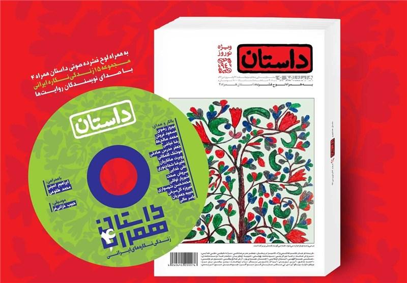 ویژهنامهی نوروزی مجله داستان همشهری منتشر شد