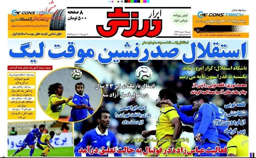 کانال+تلگرام+روزنامه+کیهان