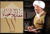 فروش 3 هزار نسخه از «مفاتیح الحیاة» در نمایشگاه