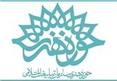 مهلت ارسال آثار دهمین سوگواره هنر عاشورایی تا 10 مهر تمدید شد