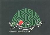 کانال تلگرام قرآن و حدیث