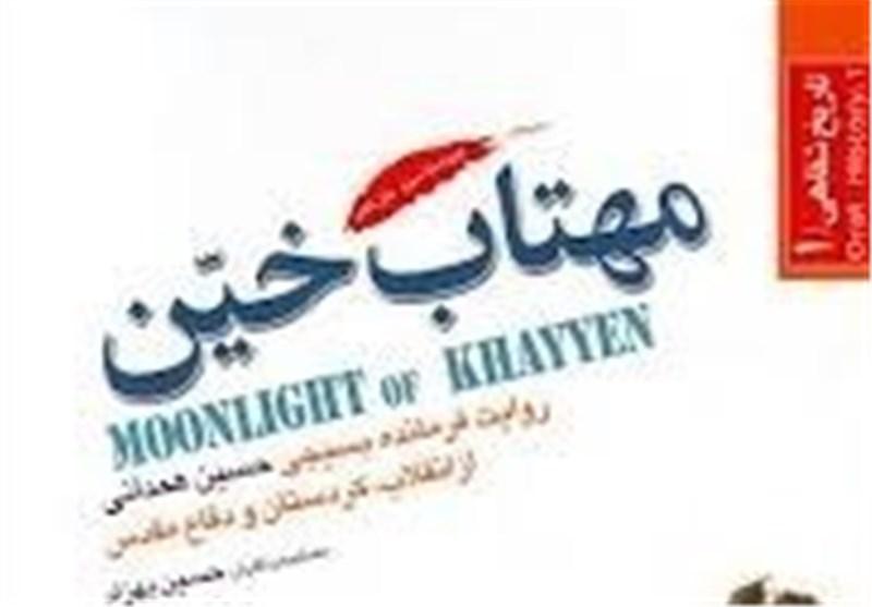 ترجمه انگلیسی «مهتاب خین» در نمایشگاه کتاب تهران