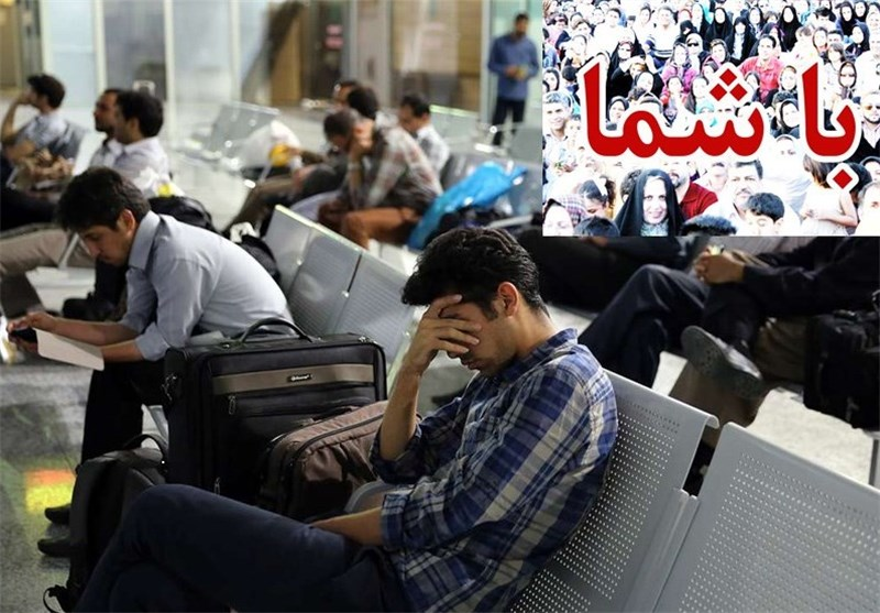 مدیر روابطعمومی فرودگاه شیراز: تاخیر در ورود هواپیما سبب معطلی مسافران شده است