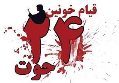 قیام «24 حوت»؛ آغازی برای پایان یک سلطه در افغانستان