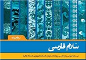 «سلام فارسی» به فارسی آموزان بلگراد میرسد