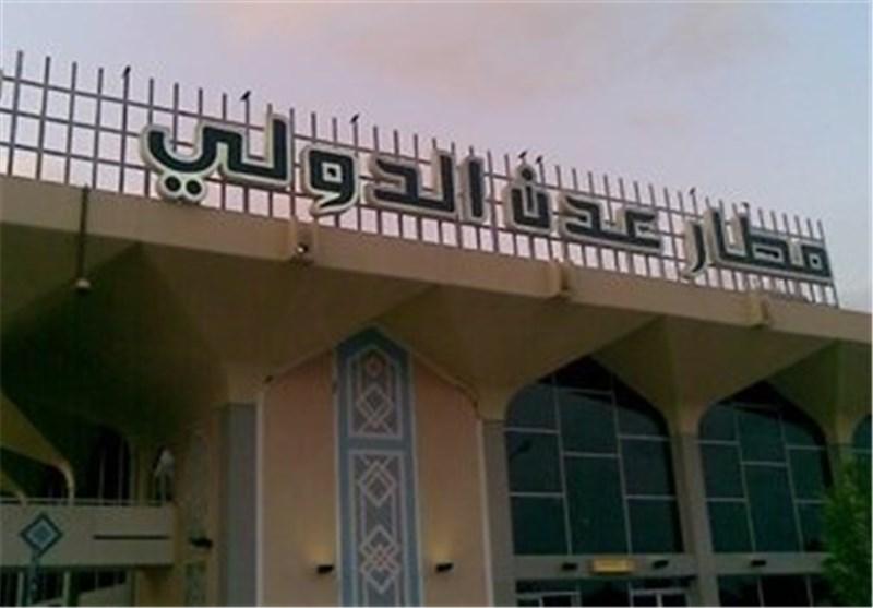 کمیته عالی امنیتی یمن تسلط عناصر مسلح بر فرودگاه عدن را تکذیب کرد