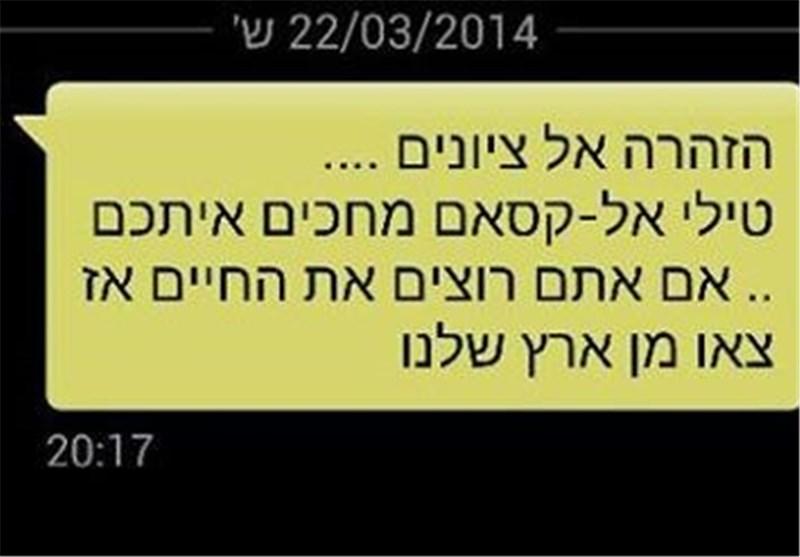 صورة للرسالة التي ارسلتها القسام