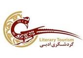 گردشگری ادبی