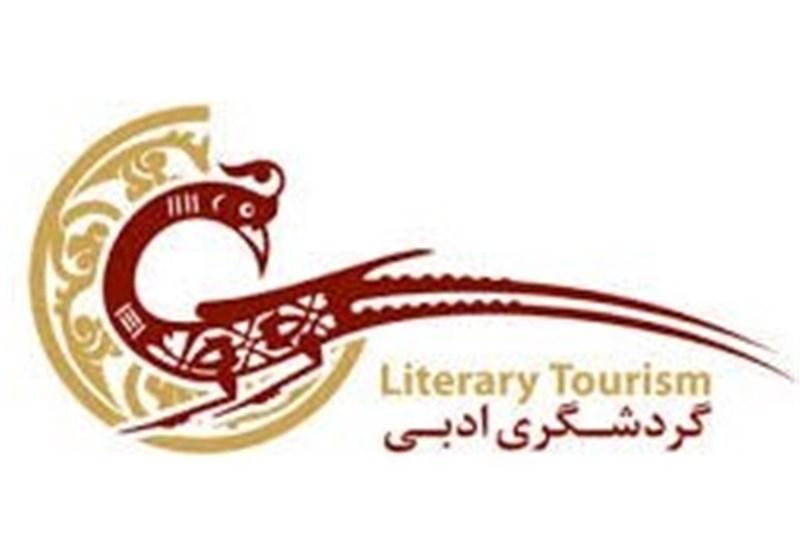 زمینه توسعه گردشگری ادبی در شیراز فراهم شود
