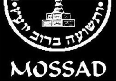 الموساد الصهیونی