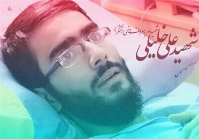 شهید علی خلیلی ناهی از منکر