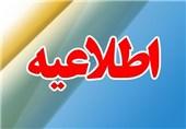 زمان برگزاری امتحانات معوقه دانشگاههای اصفهان اعلام شد