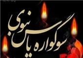 سوگواره یاس نبوی در 25 بقعه شاخص کرمانشاه برگزار میشود