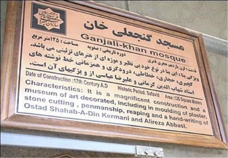 مسجد گنجعلیخان، مسجد اختصاصی حاکم کرمان + تصاویر