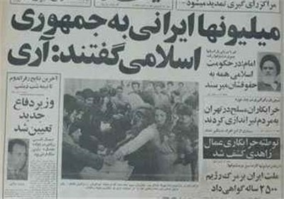 انقلاب اسلامی مردم ایران در روز ۱۲ فروردین ۵۸ تثبیت شد