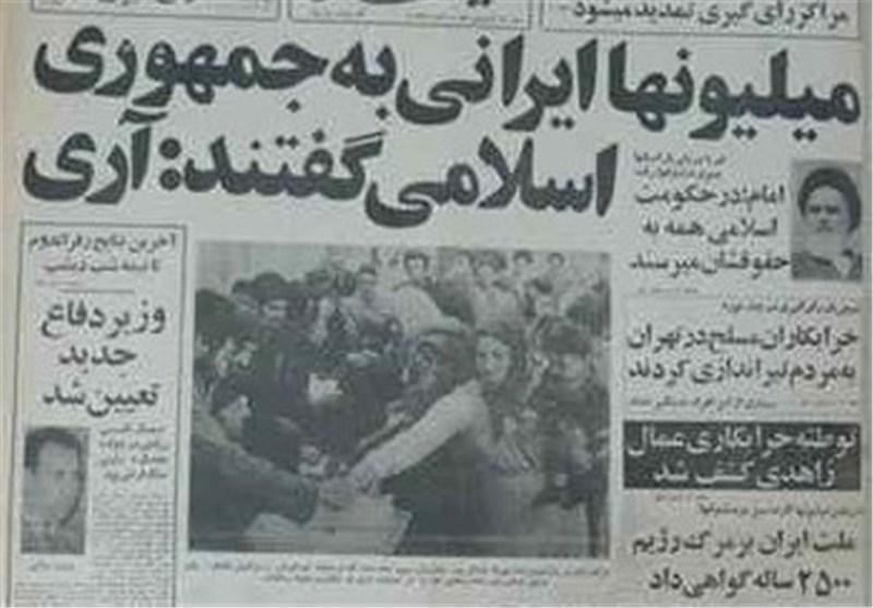 به مناسبت 12 فروردین ، روز جمهوری اسلامی