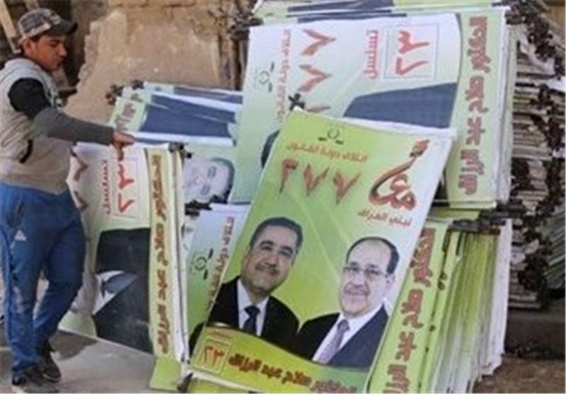 قطار الانتخابات التشریعیة ینطلق فی العراق بأکثر من 9 آلاف مرشح