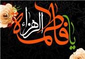 سبک زندگی حضرت زهرا (س) نیاز نسل امروز