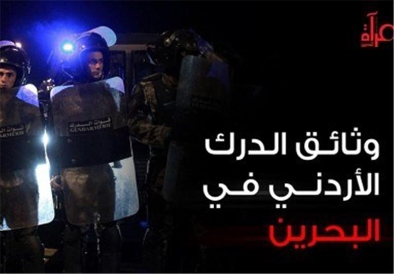 """موقع """"مرآة البحرین"""" ینشر وثائق رسمیة مهمة حول تواجد قوات الدرک الأردنی فی البحرین + وثائق"""