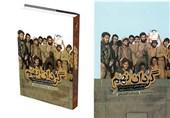 انتشار ترجمه عربی و انگلیسی «گردان نهم» برای عرضه در نمایشگاه کتاب تهران