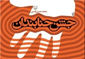 «جشن حنابندان» به عربی ترجمه شد/ گزارشهایی ساده و صمیمی از جنگ