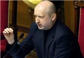 تورچینوف: تمام نیروهای دموکراتیک در پارلمان جدید اوکراین باید به ائتلاف طرفدار اروپا بپیوندند