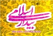 سومین حرم اهل بیت علیهم السلام و بیداری اسلامی